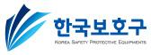 안전보호구 제조업체 한국보호구
